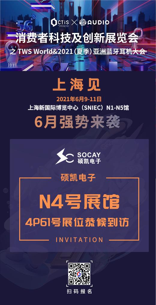 上海蓝牙耳机展.png